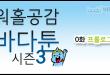 워홀공감 바다툰 시즌3 0화. 프롤로그