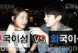 외국이성 VS 한국이성의 차이