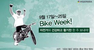 bike-week-160916