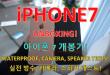 아이폰7 개봉기 – 젯블랙 or 블랙?!
