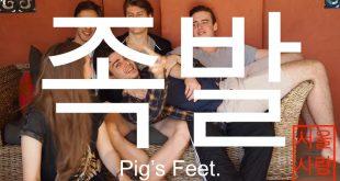 pig-feet