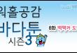 워홀공감 바다툰 시즌3 8화. 백팩커 도착!