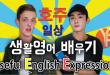 유용한 일상 영어 회화 알기!!