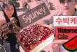 [시봉TV]시드니 먹방 – 수박케이크편