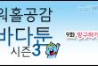 워홀공감 바다툰 시즌3 9화. 방구하기