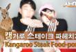 [시봉TV]캥거루 스테이크 먹방!? 파헤치기
