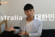 딱 까놓고 대한민국 vs 호주!!!
