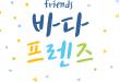 [웹툰]바다프렌즈 – [1화, 고아라와 바선생]