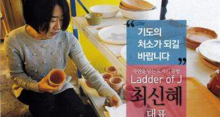 자연을 담는 도자기 공방, Ladder of J 최신혜 대표