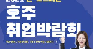 KOTRA, 8월4일 '2021 호주 취업박람회' 개최